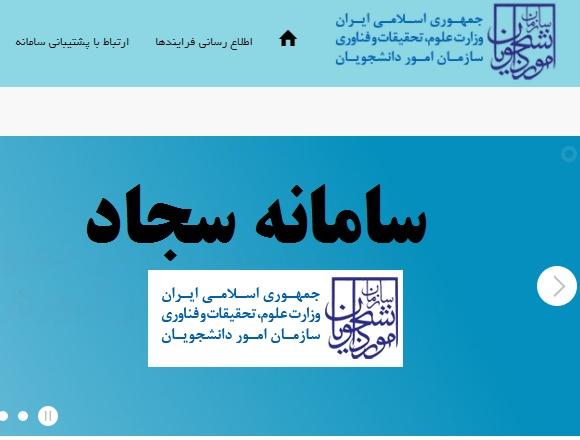تاییدیه برای ترجمه دانشنامه در سایت سجاد